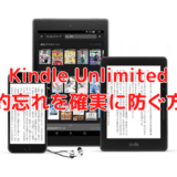 Kindle Unlimitedの解約忘れを防ぐ簡単テクニック